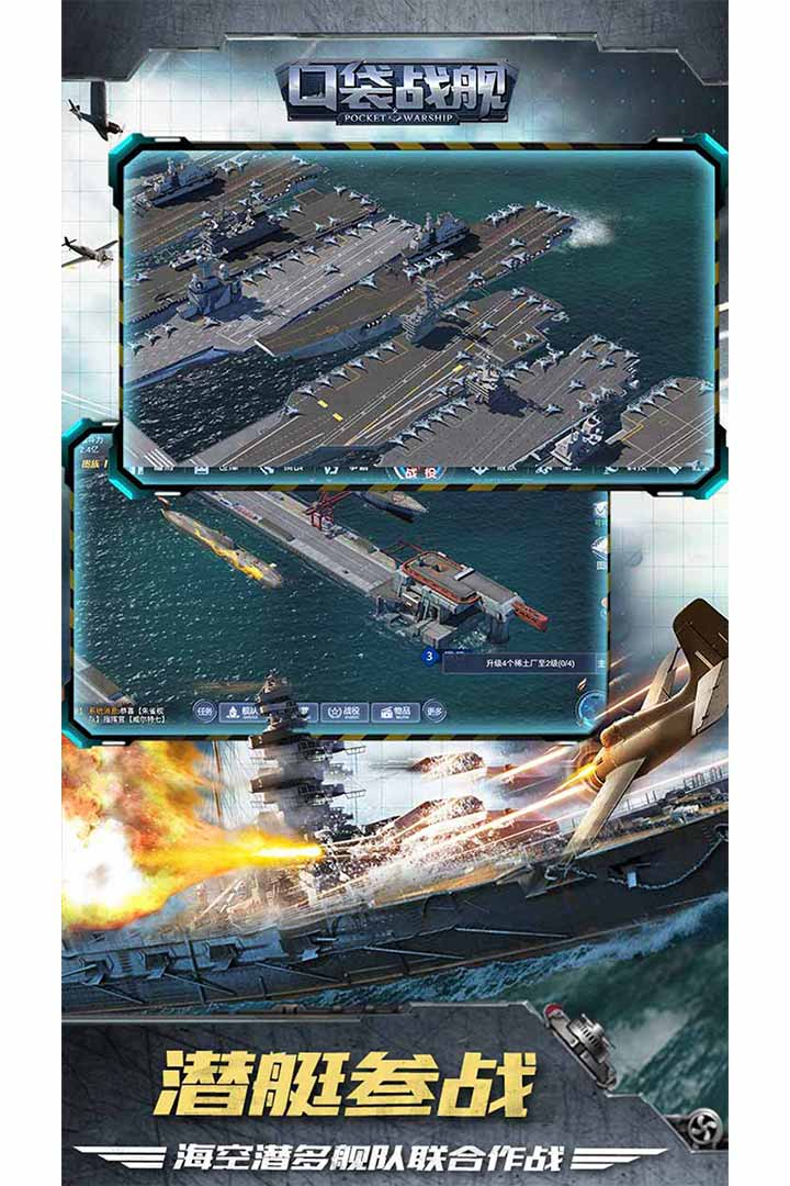 口袋战舰单机版 V1.0.1 安卓版截图4