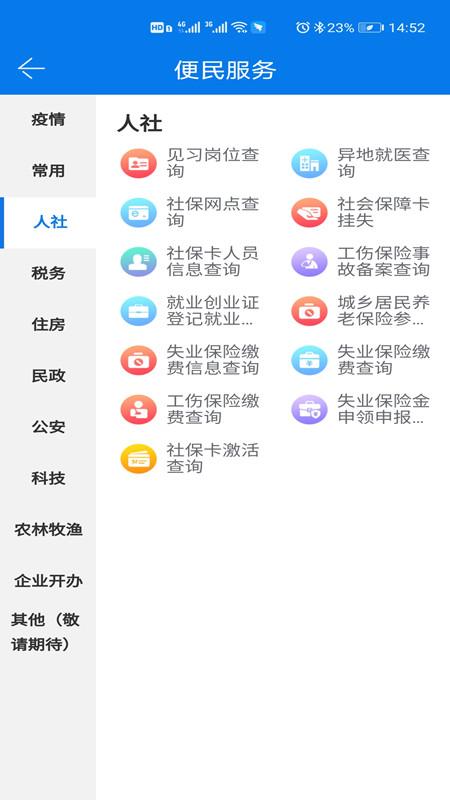 青松办 V1.2.1 安卓版截图5