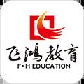 飞鸿教育 V1.3.2 安卓版