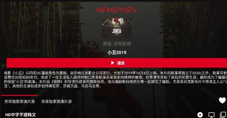 奈菲影视TV版 V1.0.0 安卓版截图4