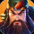 三国战纪2无限道具版 V2.4.2.0 安卓版