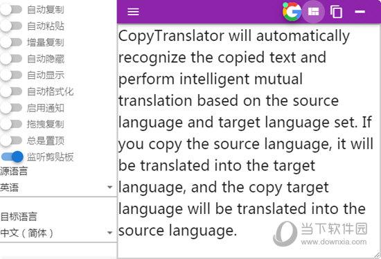 CopyTranslator智能互译