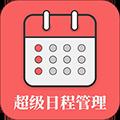 超级日程表 V1.0.0 安卓版