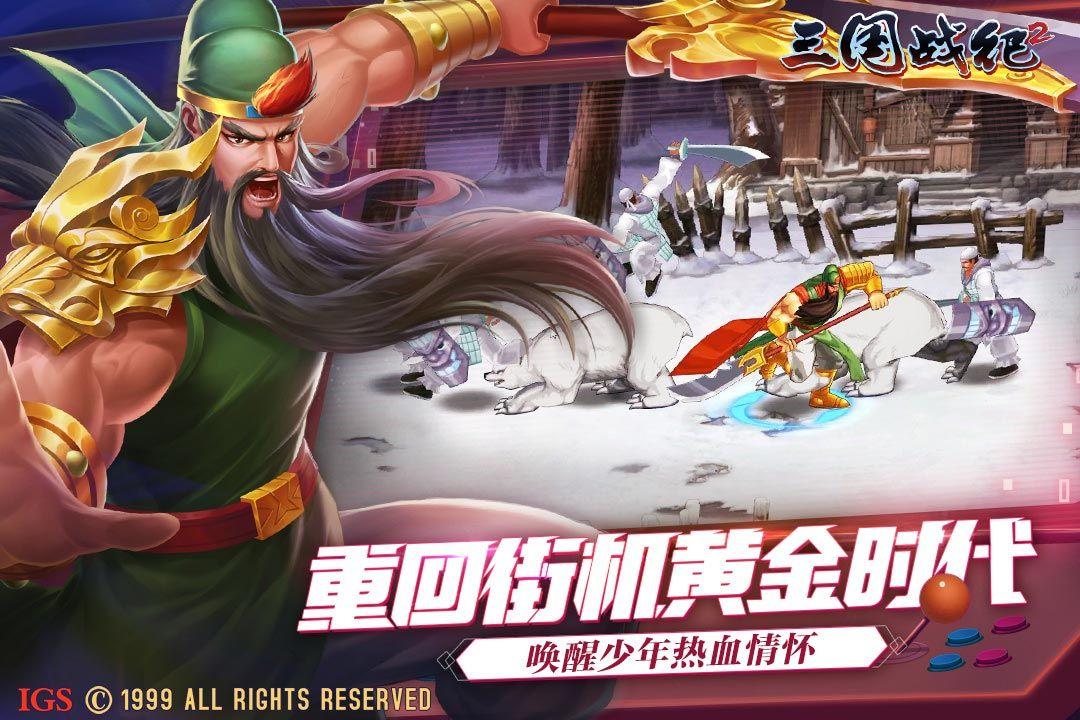 三国战纪2手游无限元宝破解版 V2.4.2.0 安卓版截图5