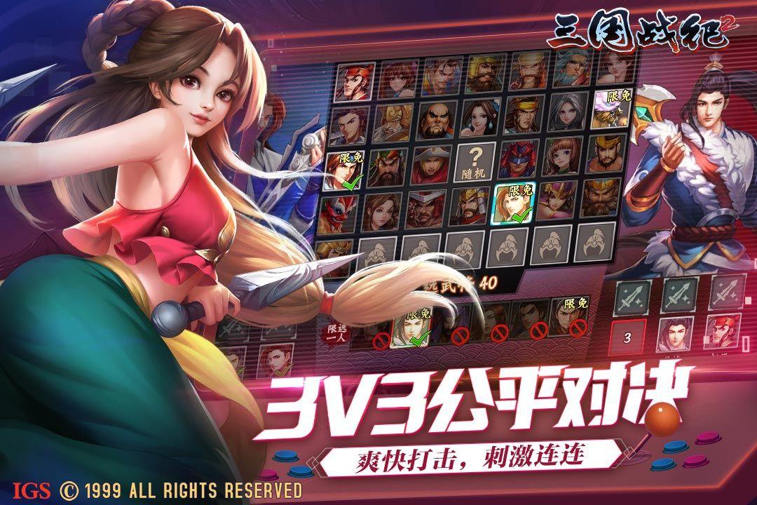三国战纪2手游无限元宝破解版 V2.4.2.0 安卓版截图4