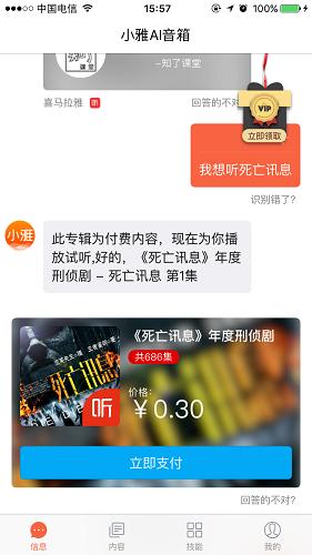 小雅AI音箱 V3.0.4 安卓版截图1