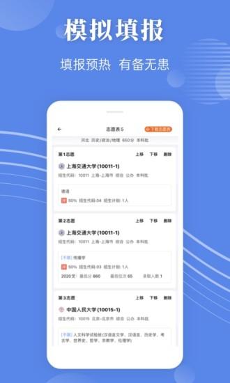 蝶变志愿 V3.5.3 安卓版截图4