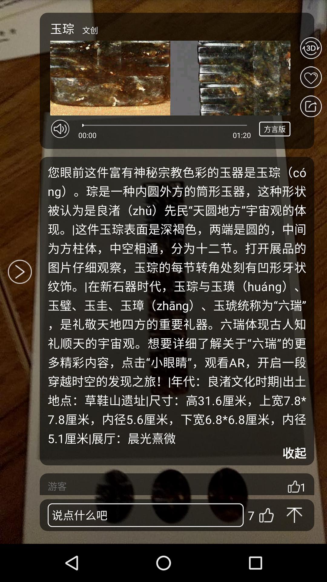 云观博 V4.2.13 安卓版截图2