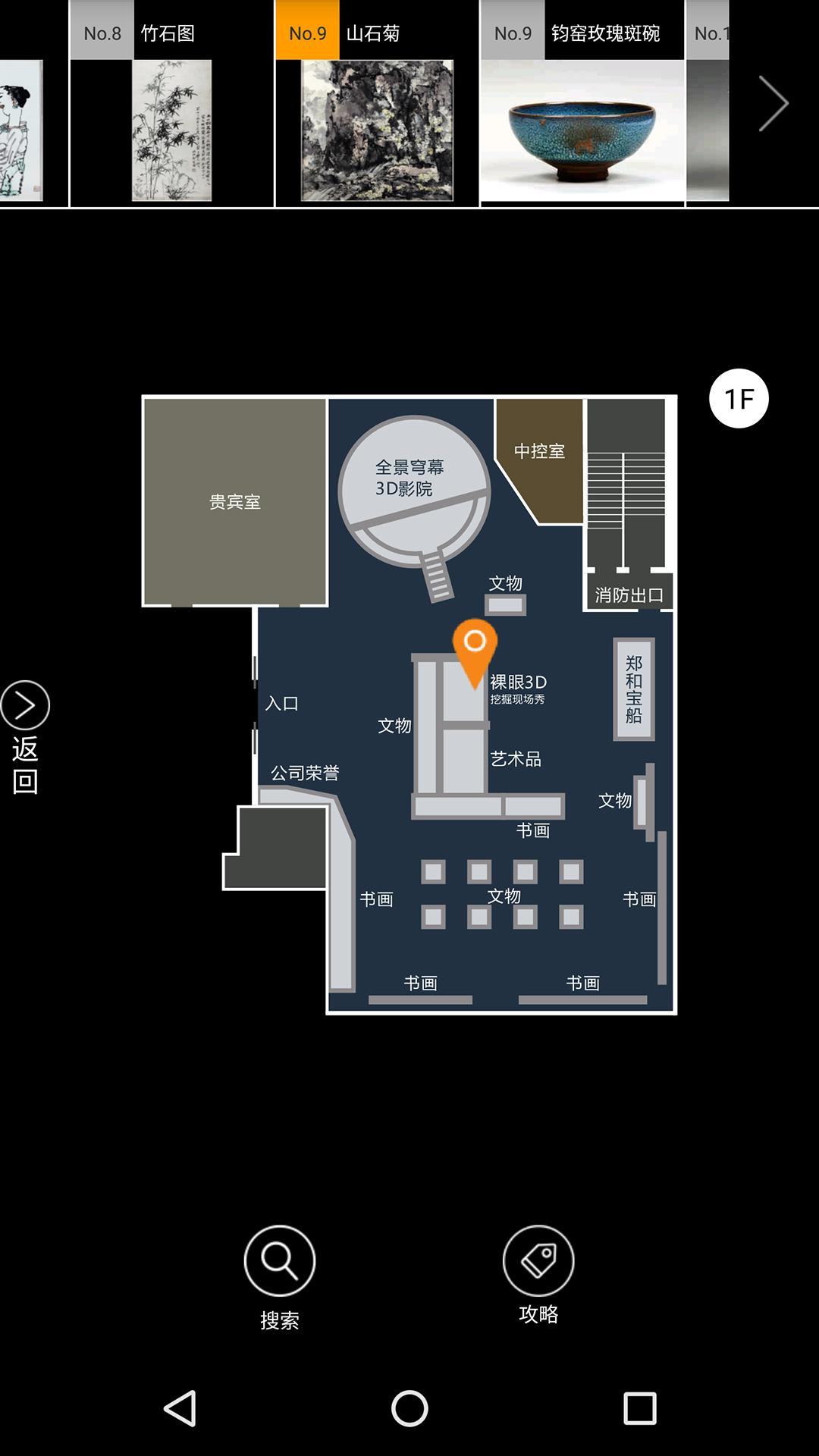 云观博 V4.2.13 安卓版截图3