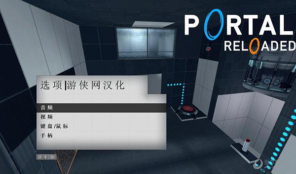 传送门重装版中文补丁