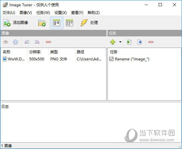 image tuner7.0汉化版