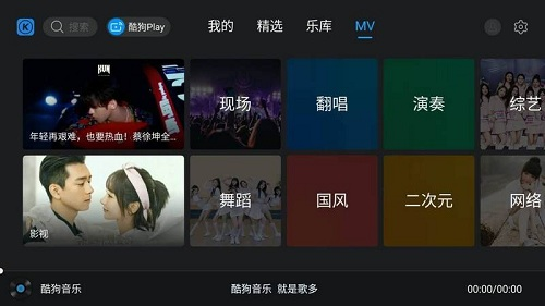 酷狗音乐tv免登录版 V1.2.6 安卓免费版截图2