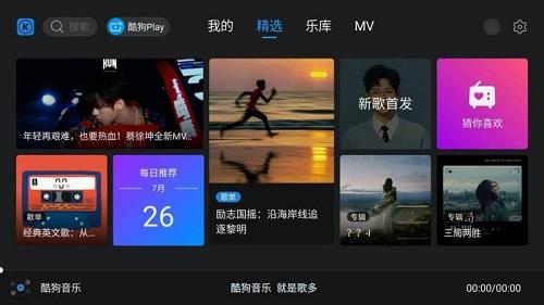 酷狗音乐tv免登录版 V1.2.6 安卓免费版截图3