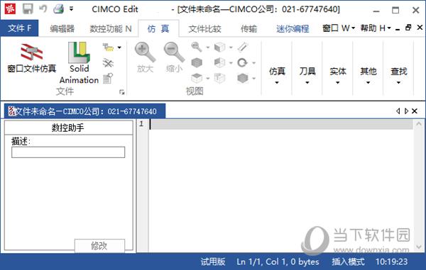 CIMCOEdit最新版