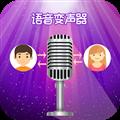 精英变声器手机版 V1.5 安卓版