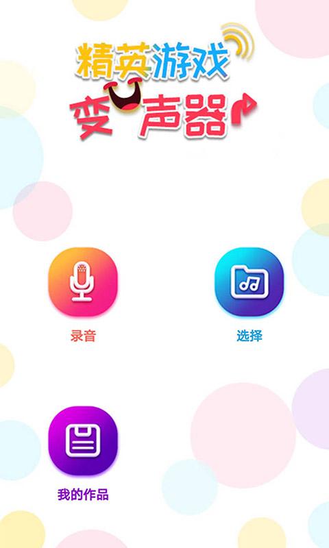 精英变声器手机版 V1.5 安卓版截图1