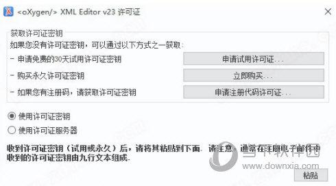 oxygen xml editor23破解版