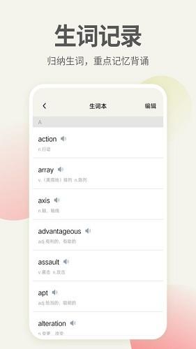 英语口语君 V1.1.6 安卓版截图2