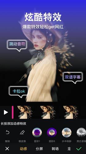 视频制作大师手机版 V3.4.1 安卓版截图3