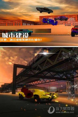 汽车碰撞模拟器无限金币版