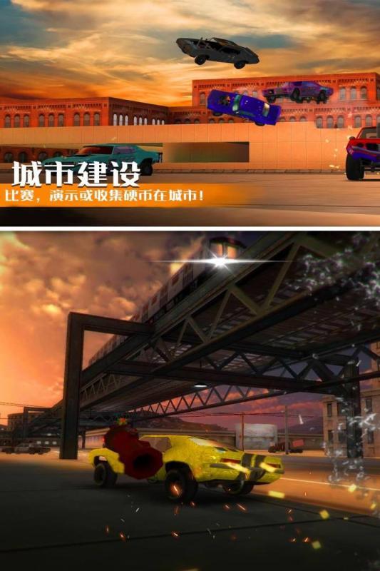 汽车碰撞模拟无限金币版 V17.1.101 安卓版截图2