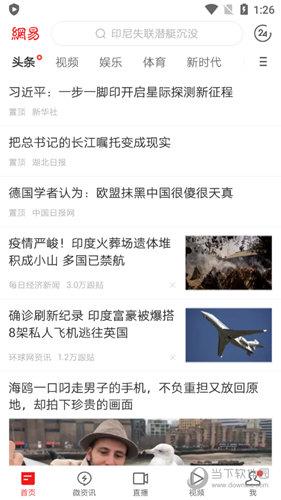 网易新闻谷歌清爽版