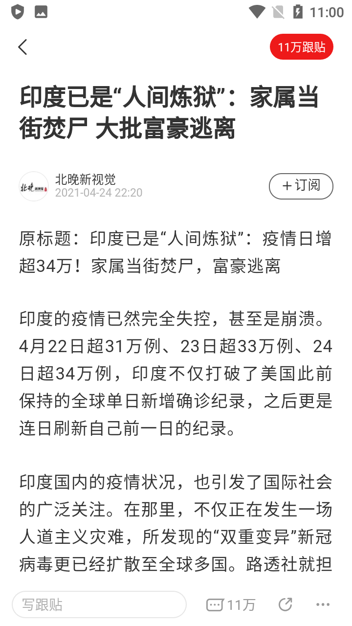 网易新闻谷歌无广告版 V32.2 安卓版截图1