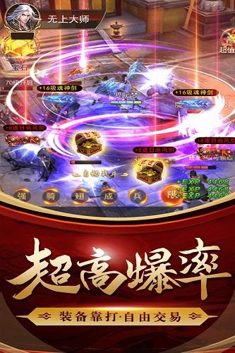 三国仙侠志 V1.0.0 安卓版截图4