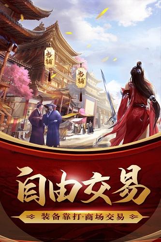 三国仙侠志 V1.0.0 安卓版截图2
