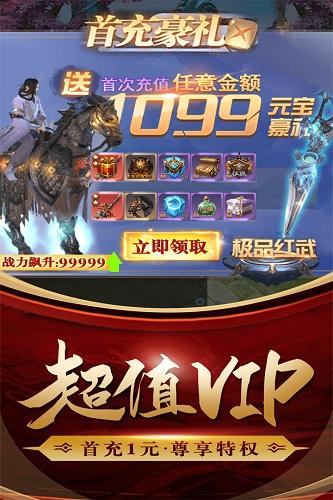 三国仙侠志 V1.0.0 安卓版截图5