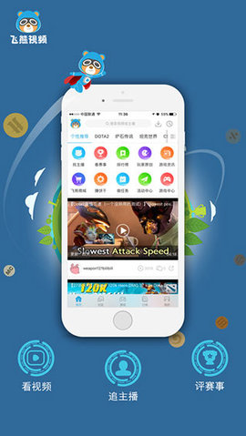 飞熊影视手机APP V4.8.0 安卓免费版截图2