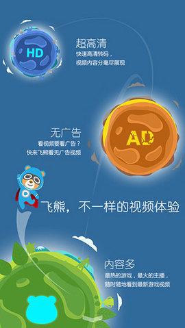 飞熊影视手机APP V4.8.0 安卓免费版截图3