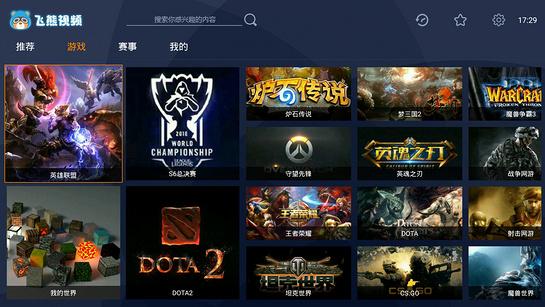 飞熊影视TV版 V4.8.0 安卓版截图1