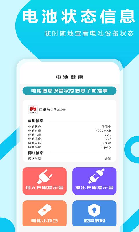 熊猫充电提示音 V1.0.3 安卓版截图1
