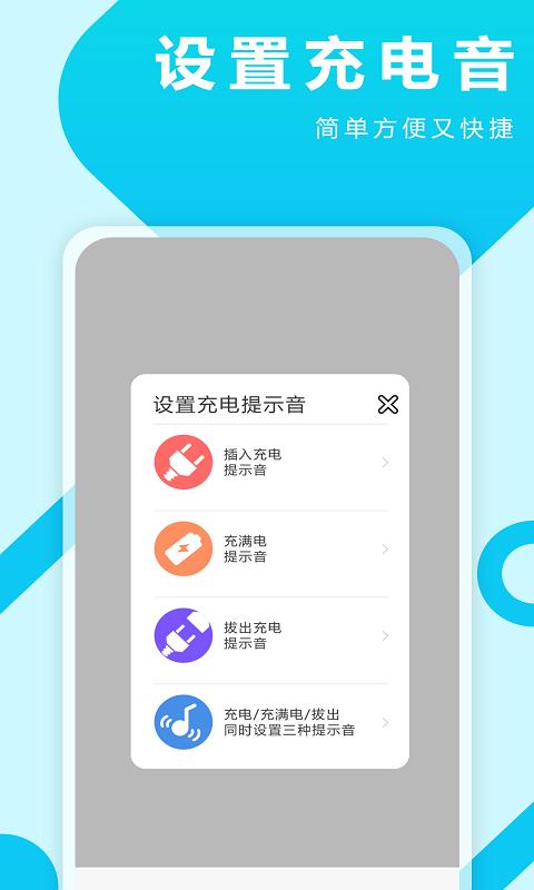 熊猫充电提示音 V1.0.3 安卓版截图2