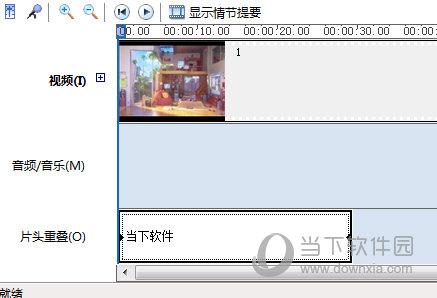 windows movie maker如何添加字幕