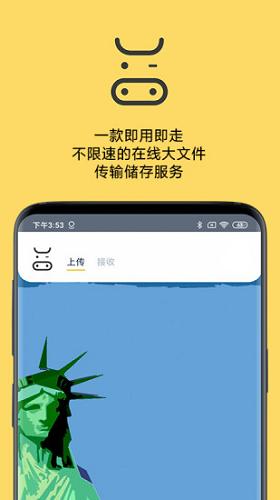 奶牛快传手机版 V1.2.3 安卓最新版截图1