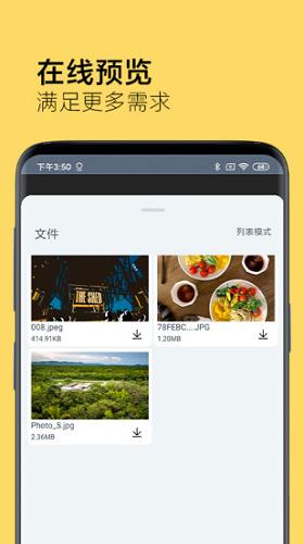 奶牛快传手机版 V1.2.3 安卓最新版截图4