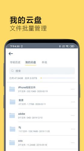 奶牛快传手机版 V1.2.3 安卓最新版截图5