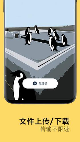 奶牛快传手机版 V1.2.3 安卓最新版截图2
