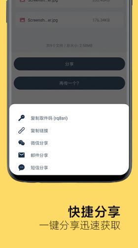 奶牛快传手机版 V1.2.3 安卓最新版截图3