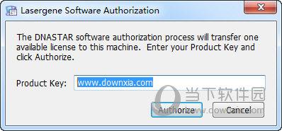 软件注册窗口