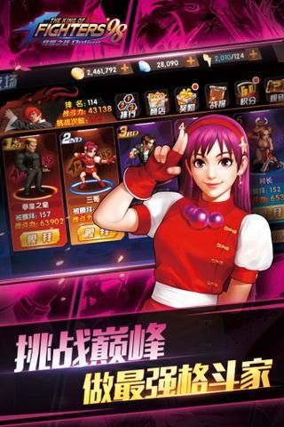 拳皇98终极之战OL内购版 V6.5 安卓版截图3