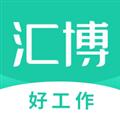 汇博招聘 V4.6.6 安卓版
