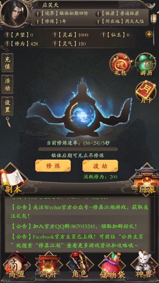 修真江湖无限仙玉最新版 V4.0.0.1 安卓版截图3