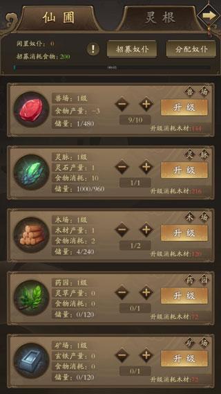 修真江湖无限仙玉最新版 V4.0.0.1 安卓版截图2