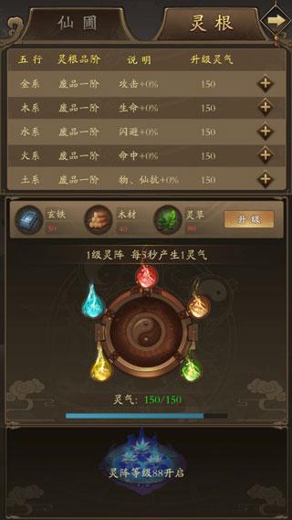 修真江湖无限仙玉最新版 V4.0.0.1 安卓版截图4