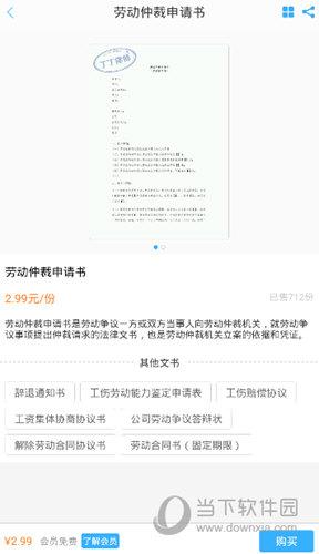 丁丁律师法律咨询APP免费下载