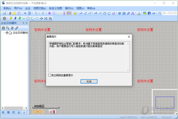 奥维互动地图浏览器vip9破解版