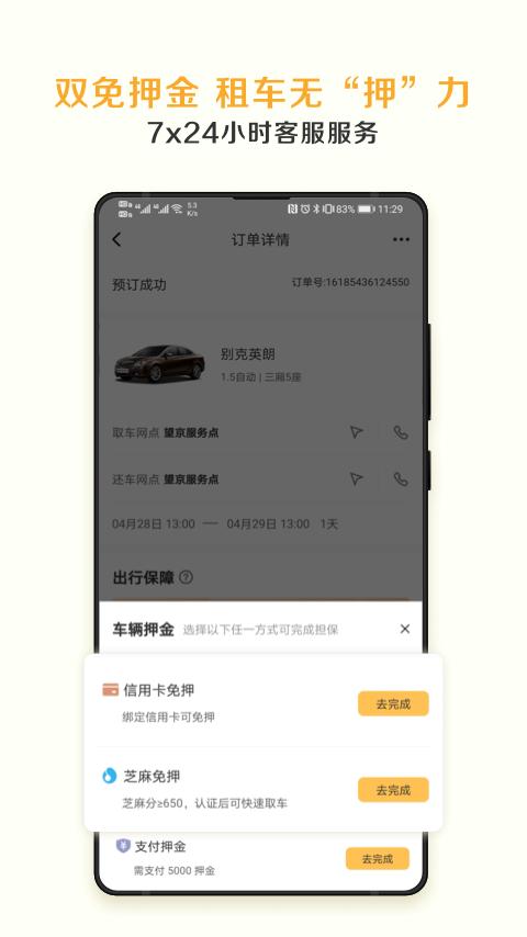 神州租车手机客户端 V7.4.6 安卓版截图3